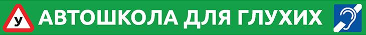 Автошкола «АвтоМир» (с сурдопереводчиком)